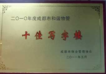 2011年度十佳写字楼