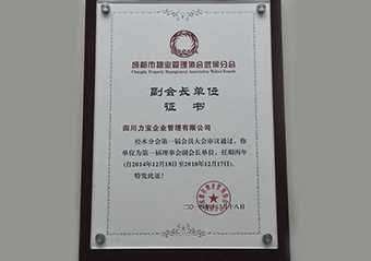 yabo88app物业管理协会武侯分会副会长单位
