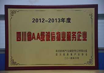 2012-2013年度四川省AA诚信物业yabox6企业奖牌