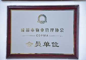 yabo88app物业管理协会会员单位