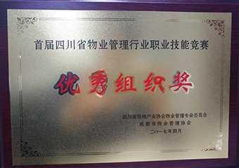 首届四川省物业管理行业职业技能竞赛优秀组织奖