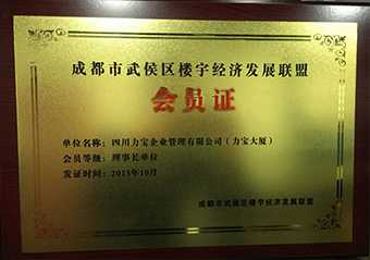 2015理事长单位会员证