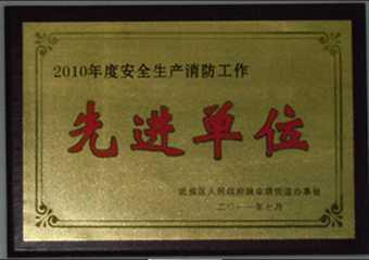 2011年度安全生产消防工作先进单位
