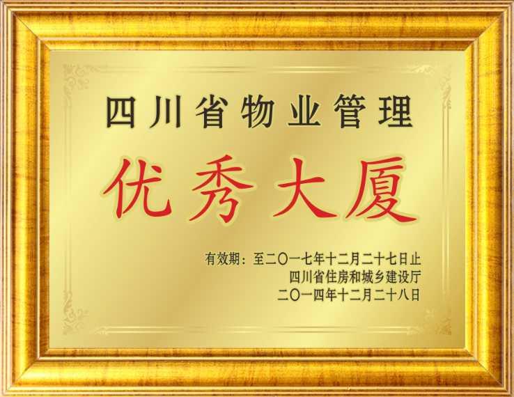 四川省物业管理优秀大厦