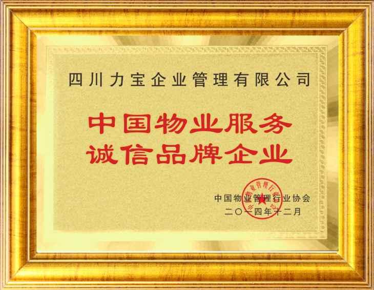 中国物业yabox6诚信品牌企业