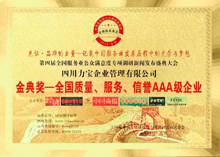 """""""金典奖—全国质量、yabox6、信誉AAA级企业""""奖牌"""