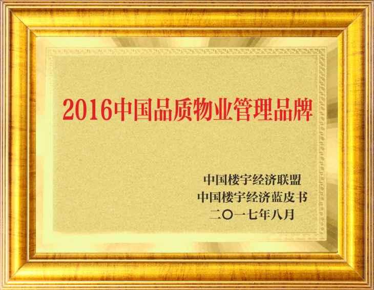 中国品质物业管理品牌