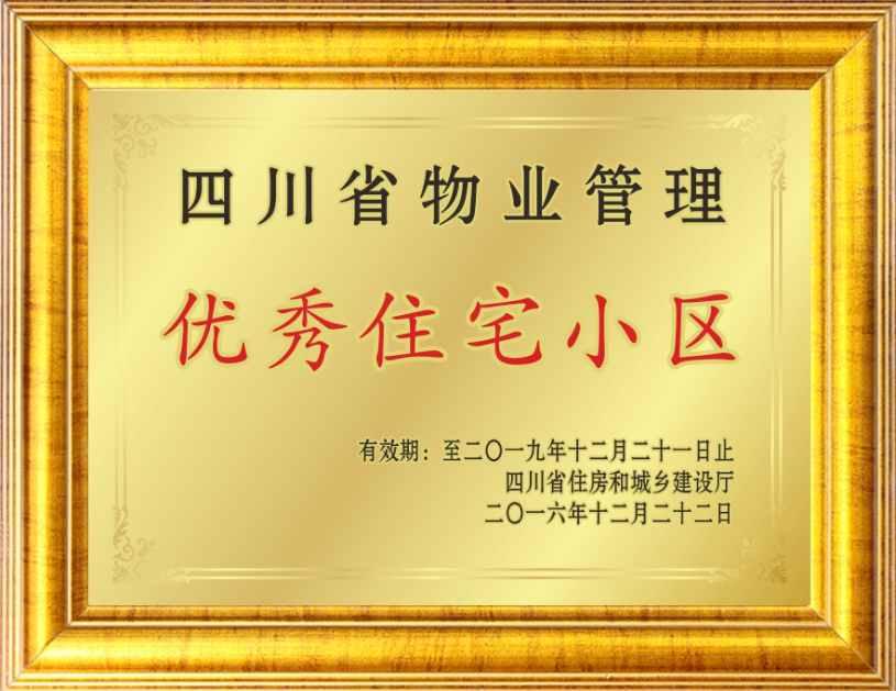 四川省物业管理优秀住宅小区