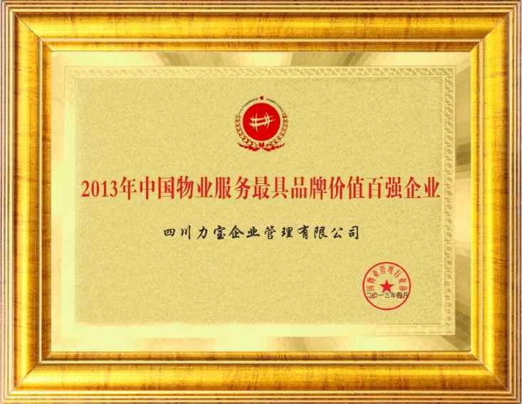 中国物业yabox6最具品牌价值百强企业