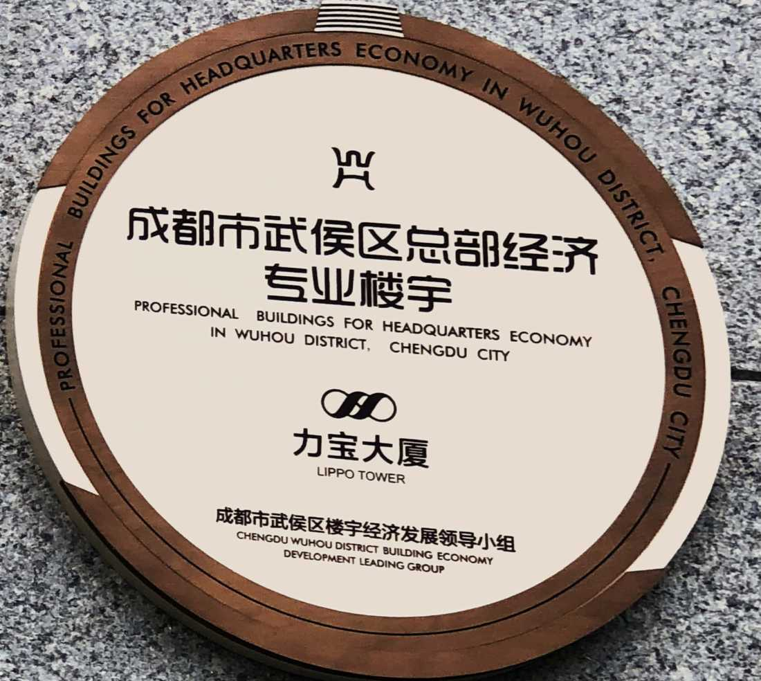 yabo88app武侯区总部经济专业楼宇